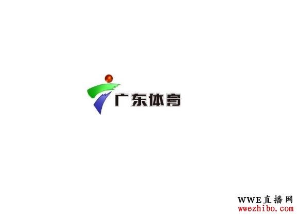 wwe广东体育电视直播,广东体育频道电视台直播,广东体育电视台节目直播